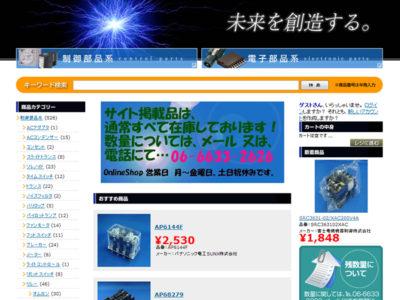 永和電機株式会社ショッピングサイト