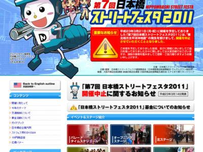 第7回日本橋フェスタ2011公式サイト