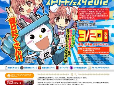 第8回日本橋フェスタ2012公式サイト
