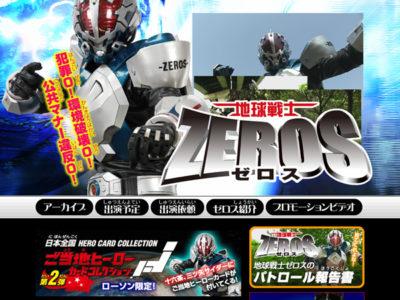 なにわの戦士「地球戦士ゼロス」