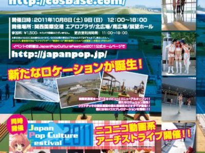 関西空港イベントポスター