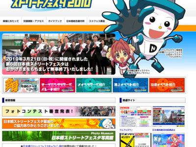 第6回日本橋フェスタ2010公式サイト