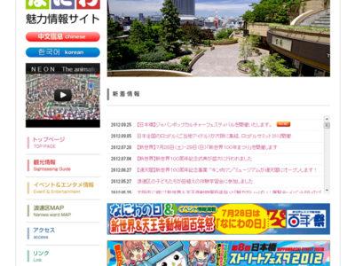 大阪なにわ魅力情報サイト-Yokoso!NANIWA-