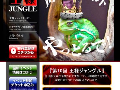 王様ジャングル
